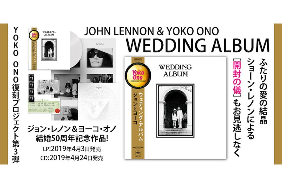 【ジョン&ヨーコ】結婚50周年記念! 新装『ウェディング・アルバム』スペシャルサイト公開!