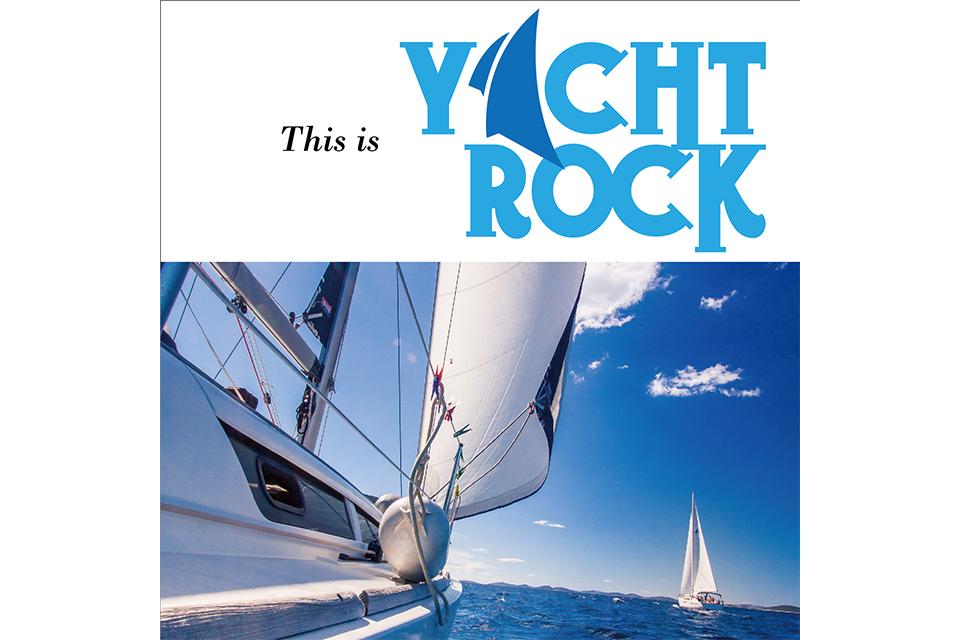 日本初のヨット・ロックのコンピレーションCD『ディス・イズ・ヨット・ロック』が発売!