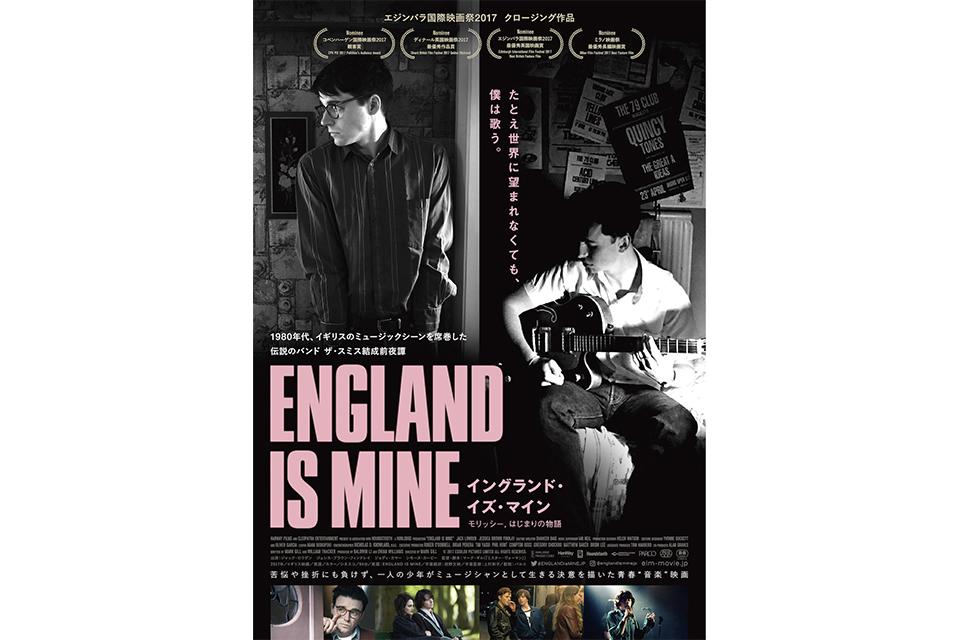 映画『イングランド・イズ・マイン モリッシー, はじまりの物語 』鑑賞券+ステッカーのセットを3組6名様にプレゼント!