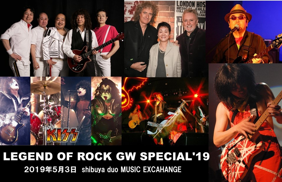 MUSIC LIFE CLUB 発足1周年記念!『LEGEND OF ROCK GW SPECIAL '19』が5/3(金)開催