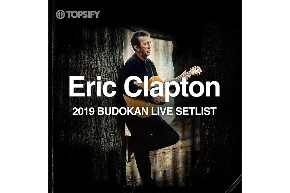 エリック・クラプトン、東京公演のセットリストがプレイリストに