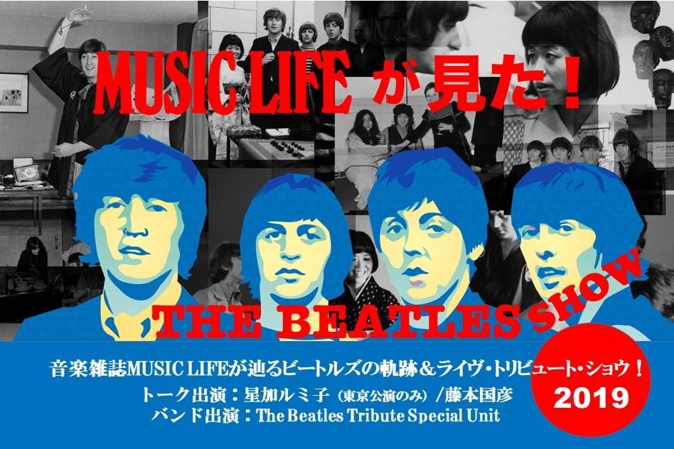 『MUSIC LIFEが見た!The Beatles Show』、2019年も開催決定!