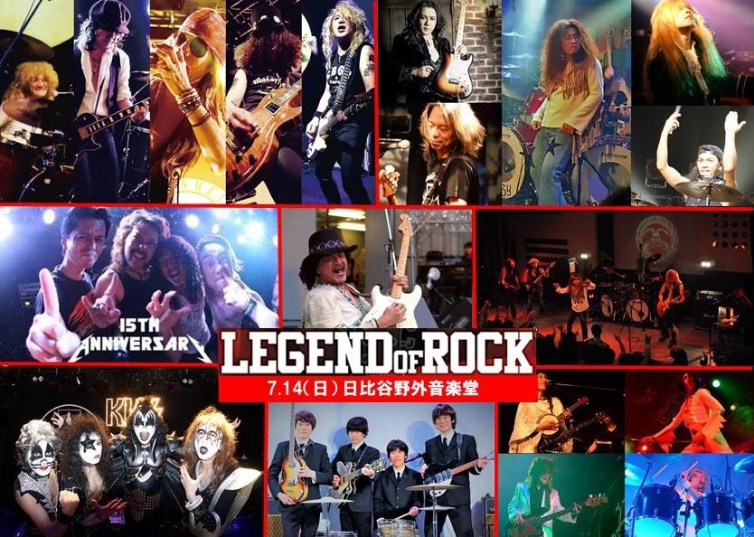 日本最大級のトリビュート・バンド・フェスティバル『LEGEND OF ROCK in 日比谷野音'19』が7月14日(日)に開催!