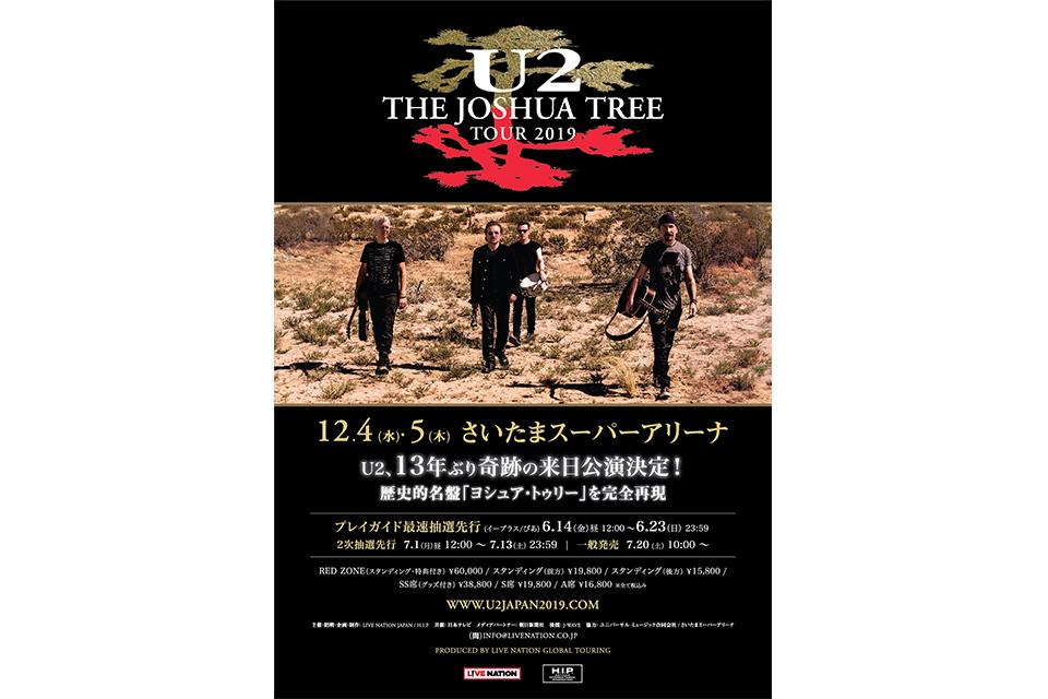 U2、13年ぶり、奇跡の来日公演が実現!歴史的名盤『ヨシュア・トゥリー』を完全再現