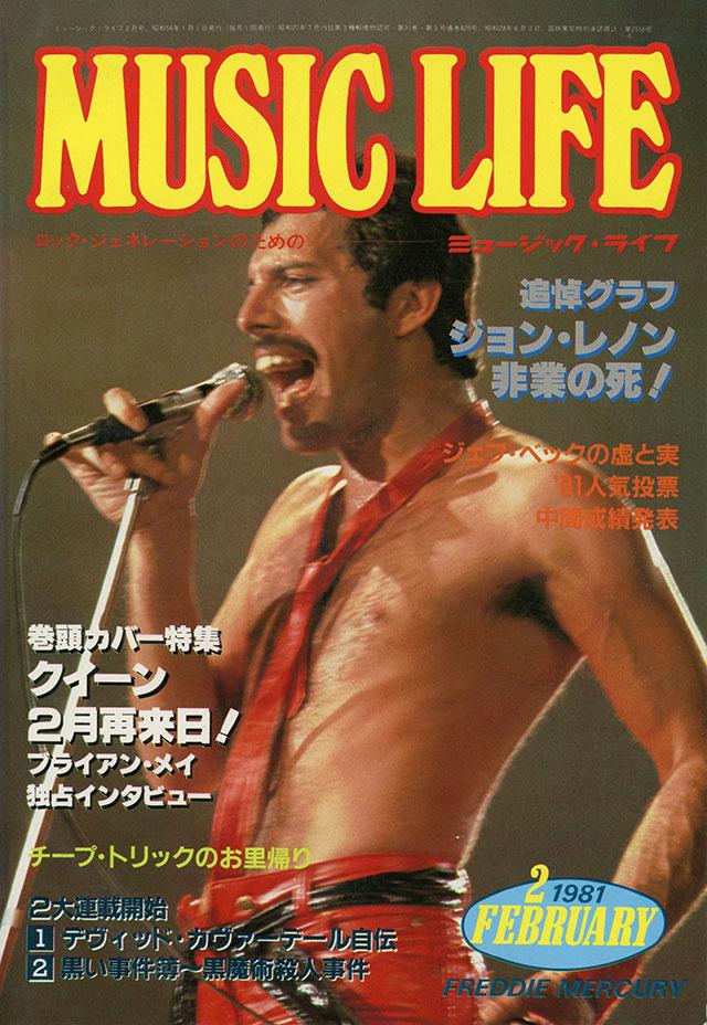1981年02月号