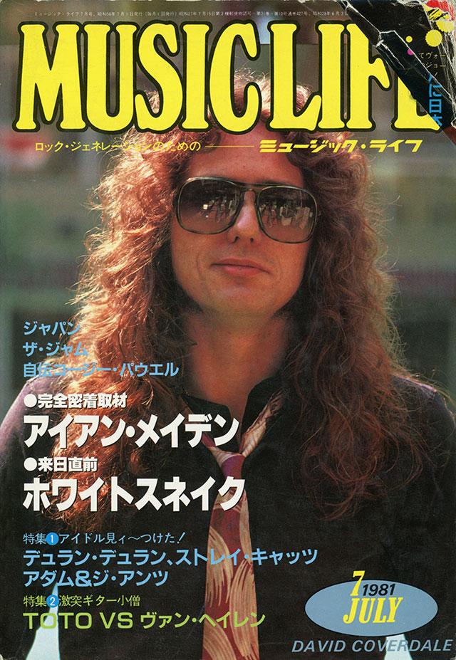 1981年07月号