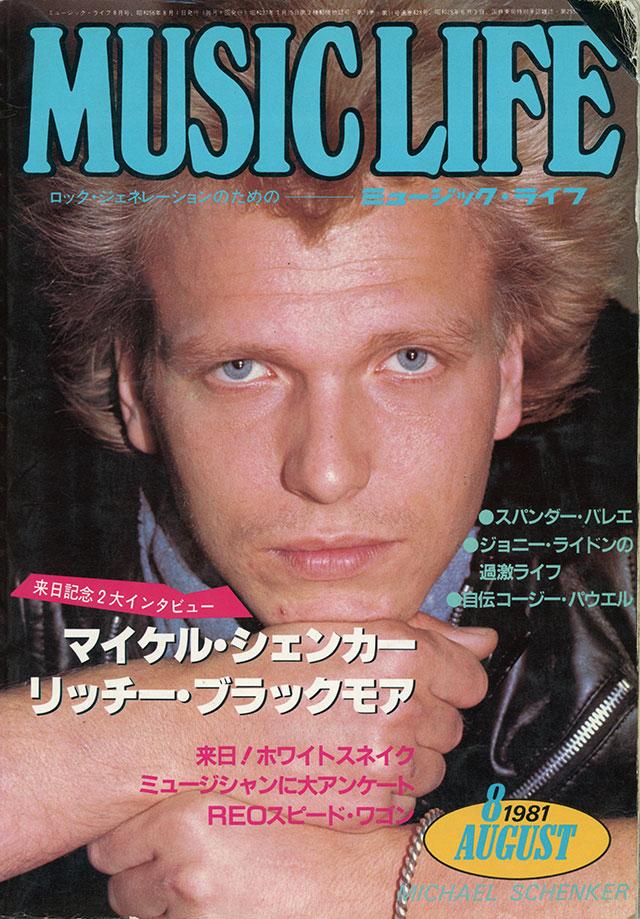 1981年08月号