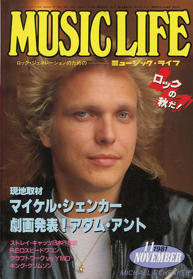 1981年11月号