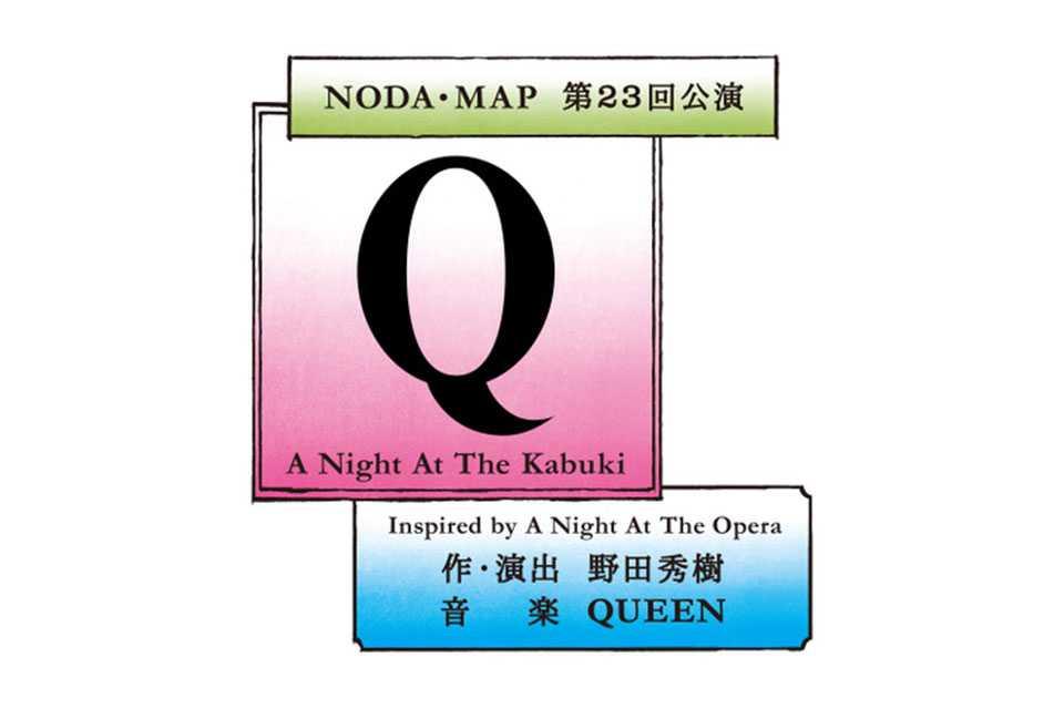 QUEEN『オペラ座の夜』の世界観を舞台化、『Q : A Night At The Kabuki』が公演決定