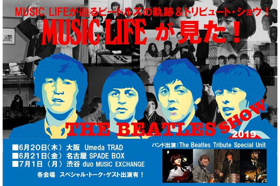 〈MUSIC LIFEが見た!The Beatles Show〉大阪・名古屋公演にMLC会員4組8名様をご招待!