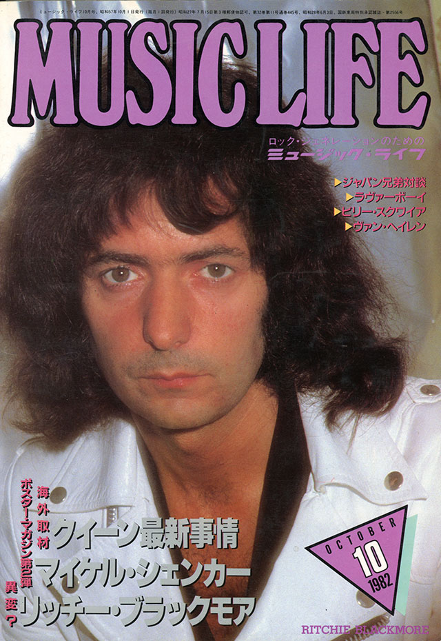 1982年10月号
