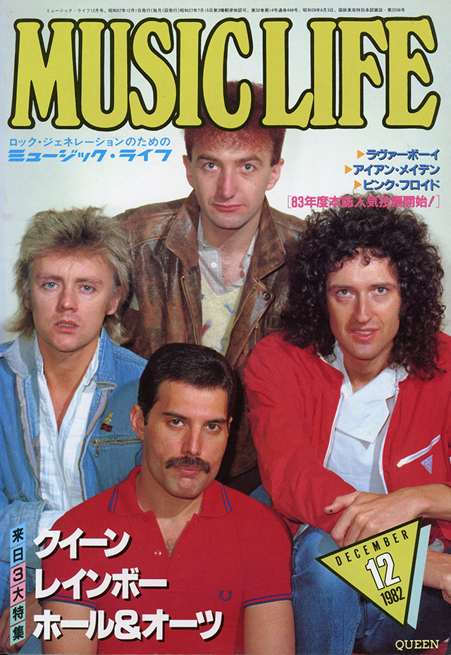 1982年12月号