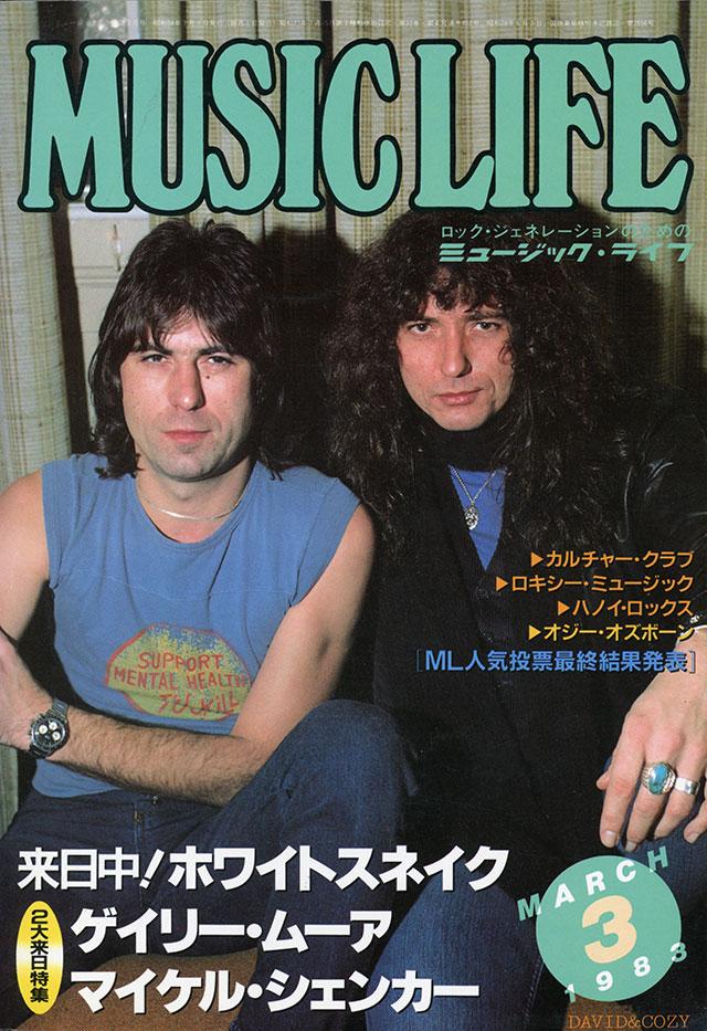 1983年03月号