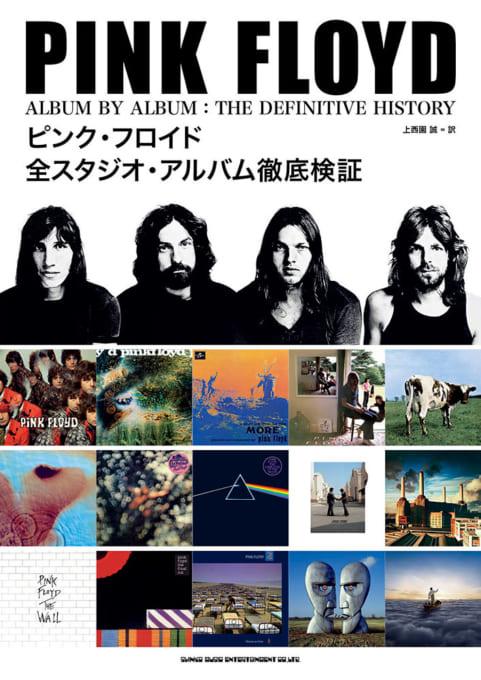 15枚のスタジオ・アルバムで辿るピンク・フロイドの偉大なる軌跡