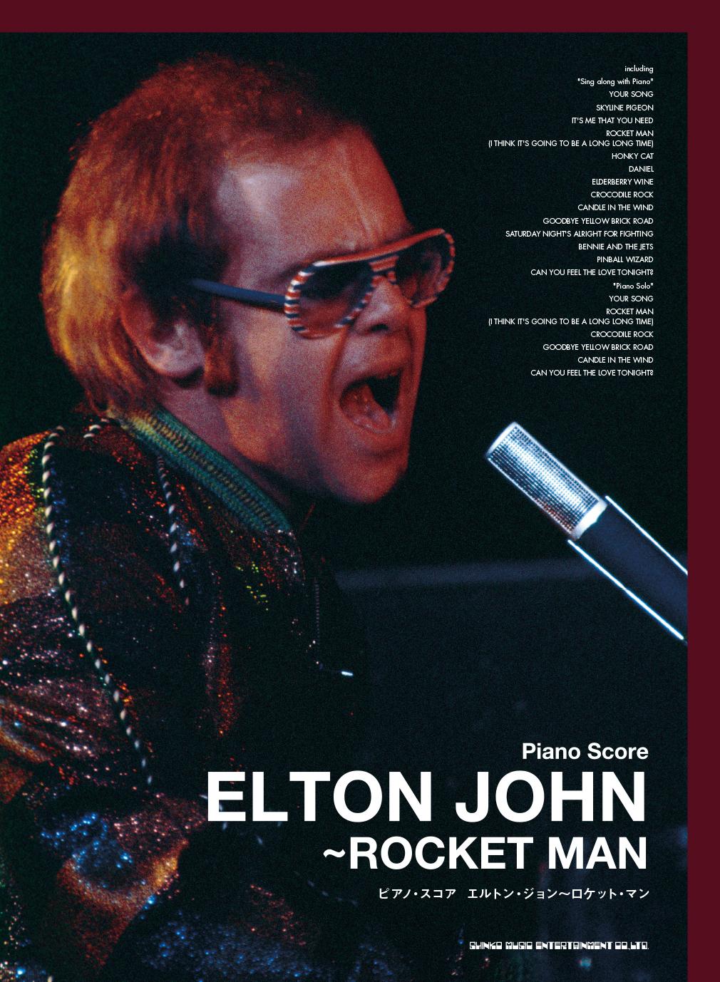 エルトン・ジョンの半生を描いた映画『ロケットマン』の公開に合わせて、70年代の名曲を中心としたピアノ曲集が発売
