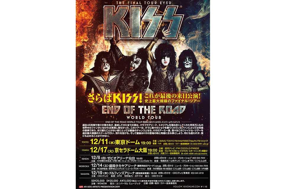 さらばKISS!これが最後の来日公演! 史上最大規模のファイナル・ツアーで日本縦断