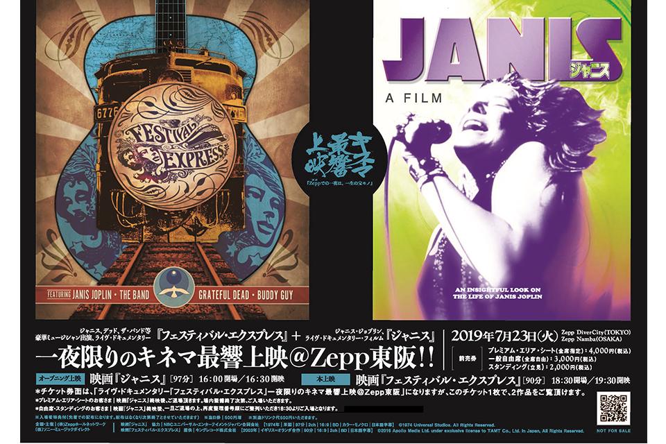 チケット1枚で、ジャニス2作品を鑑賞! 7/23(火)『フェスティバル・エクスプレス』キネマ最響上映のオープニングに『ジャニス』上映が決定