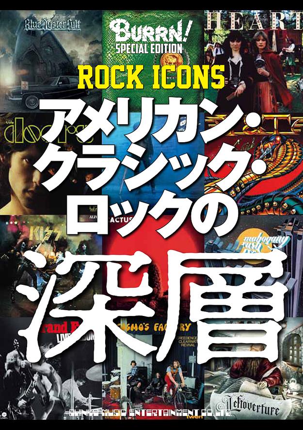 伝説的アメリカン・ロック・ミュージシャンの貴重な証言とディスクガイドで70年代から80年代アメリカのロック・シーンの深層に新たな視点から迫る一冊