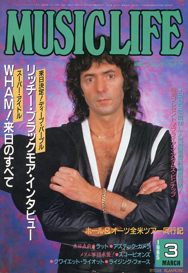 1985年03月号