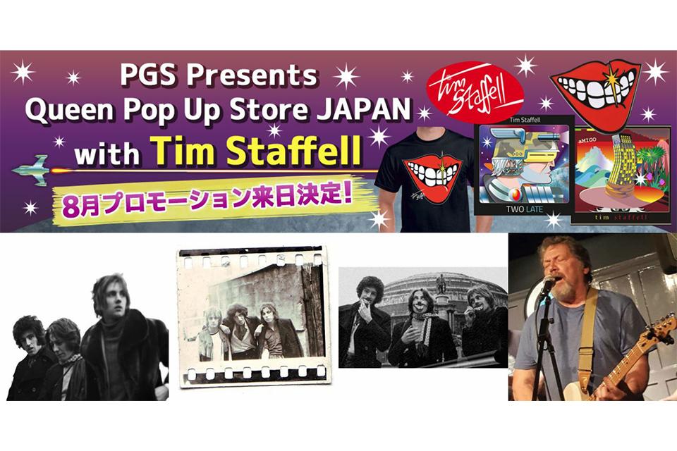 クイーンの前身バンド、スマイルで活躍したティム・スタッフェルが緊急来日! 8月3日、4日に東京・大阪でイベント開催