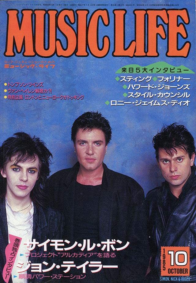 1985年10月号