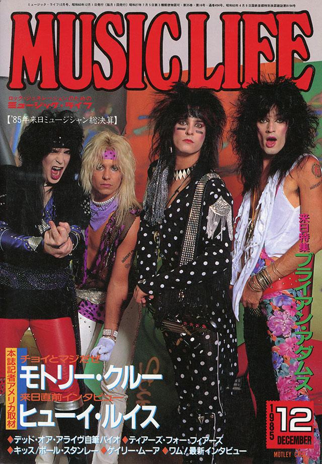1985年12月号