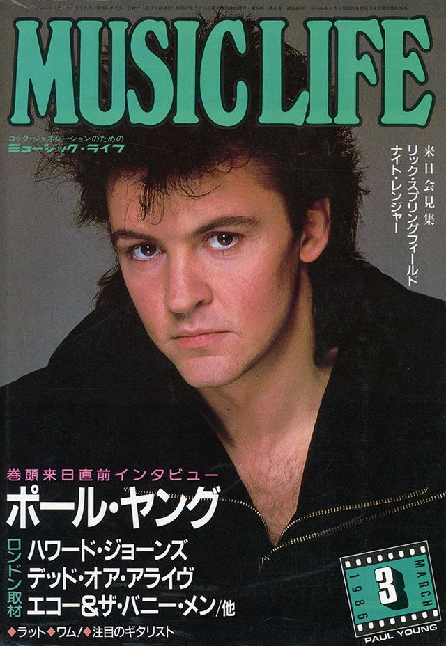 1986年03月号