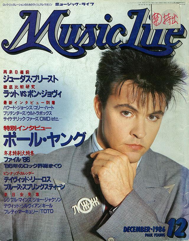 1986年12月号