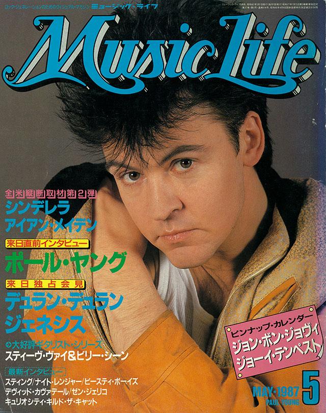 1987年05月号