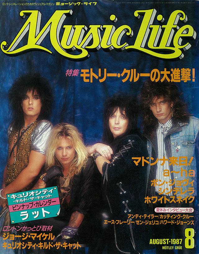 1987年08月号