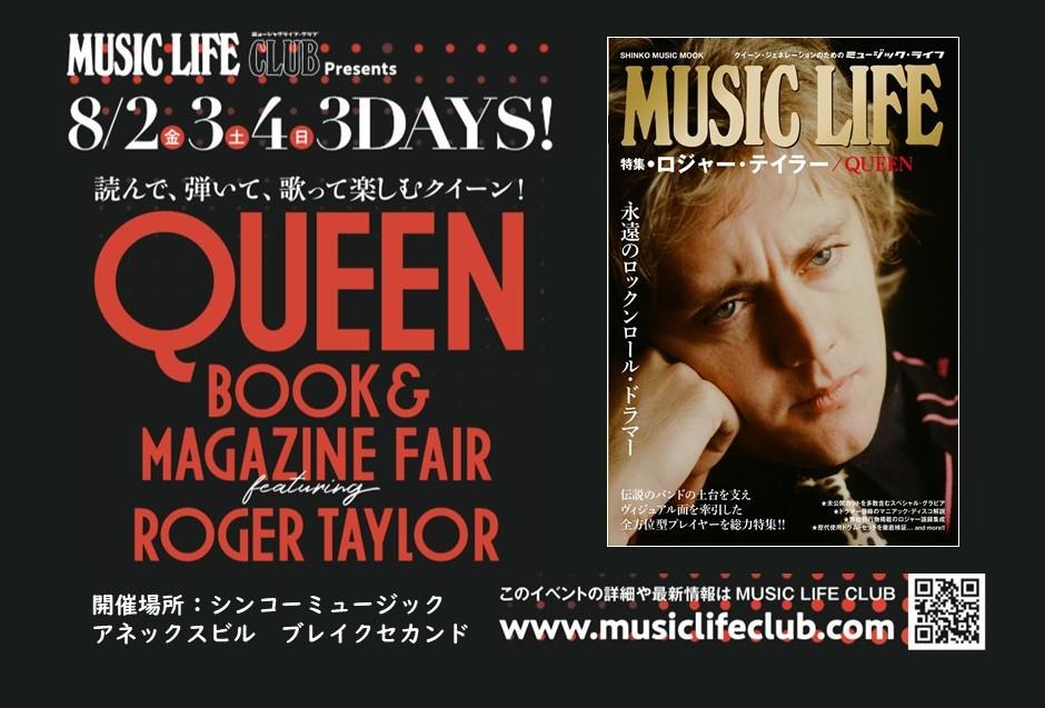 読んで、弾いて、歌って楽しむクイーン! 「QUEEN BOOKS & MAGAZINE FAIR featuring ROGER TAYLOR」が8月に開催決定