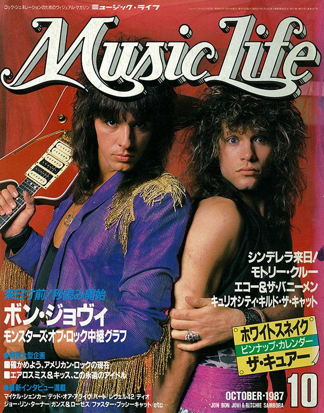 1987年10月号