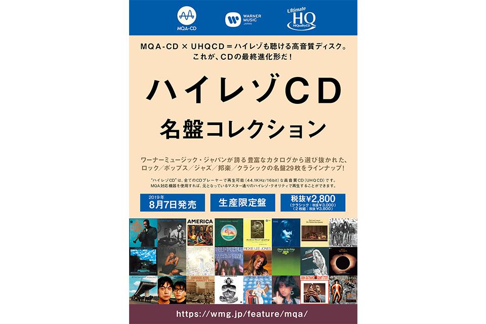 ドナルド・フェイゲンほか、ワーナーミュージックの名盤をセレクト!ハイレゾCD名盤コレクション<完全生産限定盤>が8月7日発売!