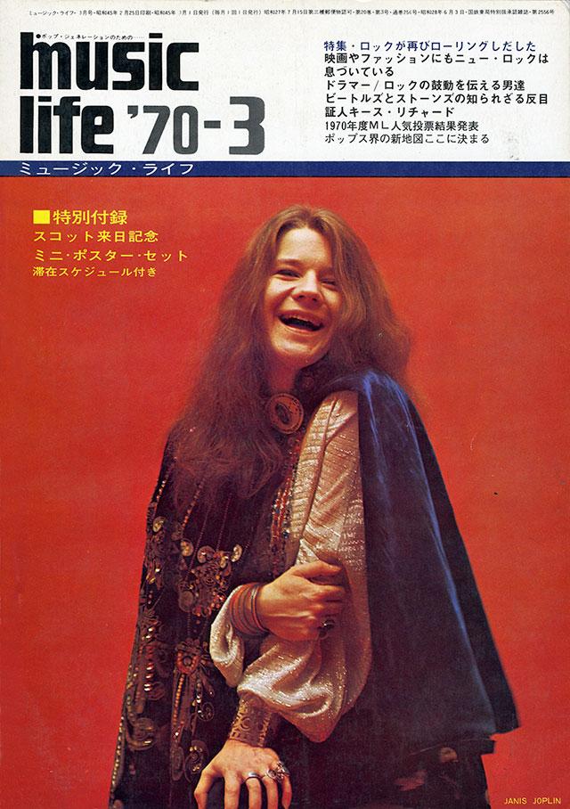 1970年03月号