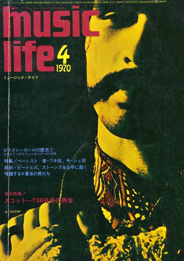 1970年04月号