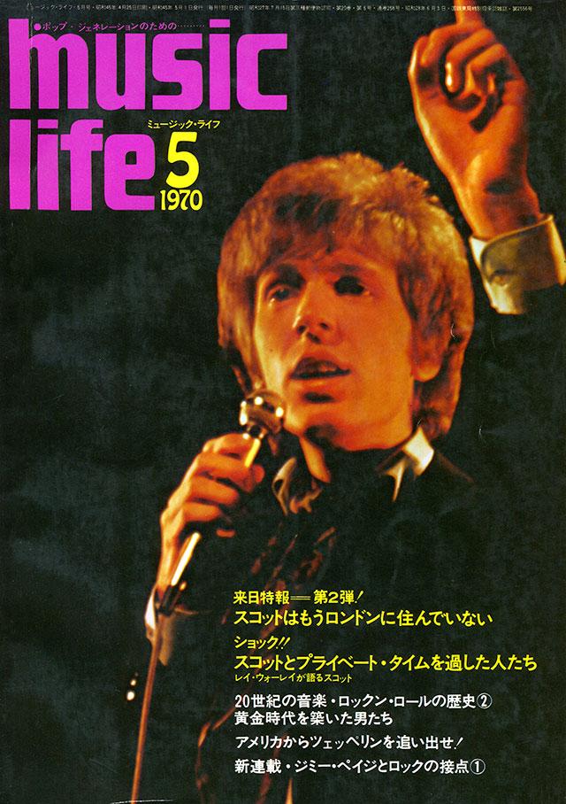 1970年05月号