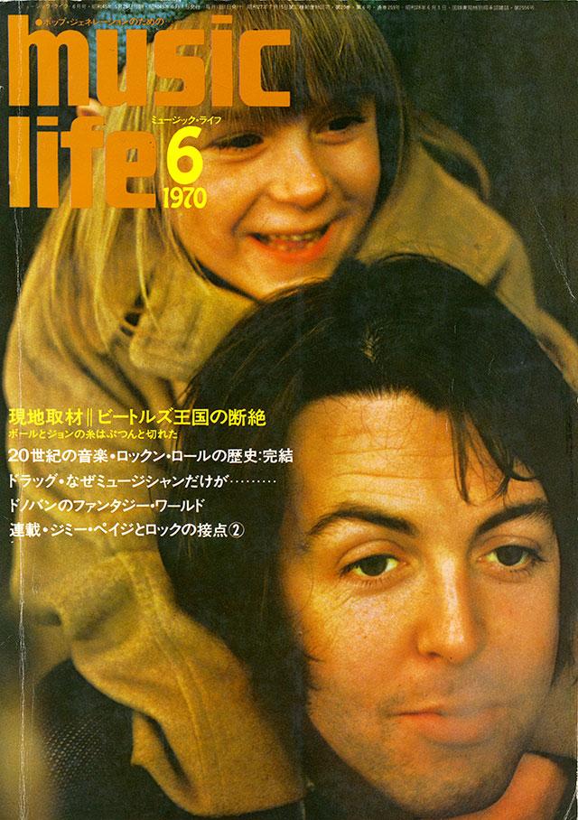1970年06月号