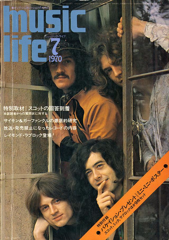 1970年07月号