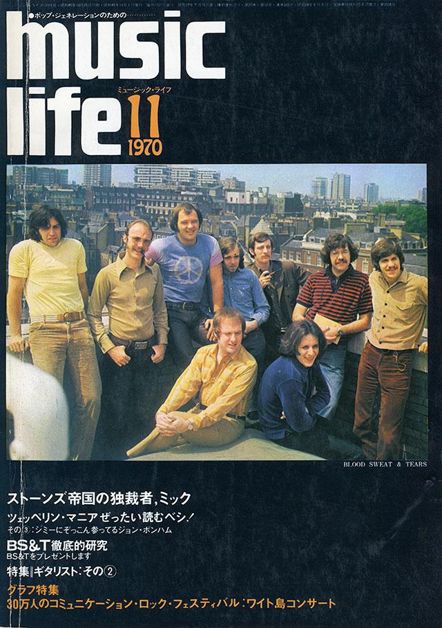 1970年11月号