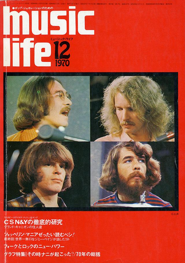 1970年12月号