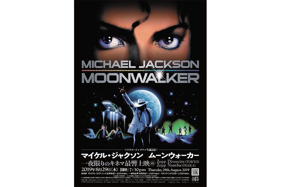 マイケル・ジャクソン生誕記念日8/29に一夜限りの公開! 映画『ムーンウォーカー』のライヴハウス上映に計24名様ご招待