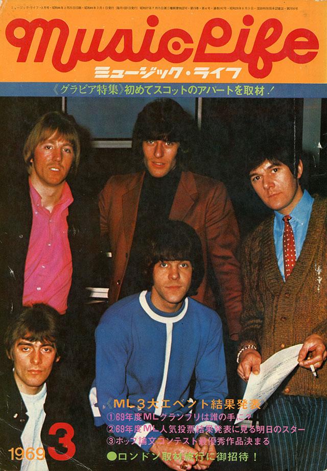 1969年03月号