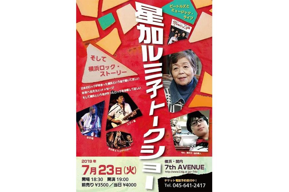星加ルミ子がビートルズとミュージック・ライフを語るトークショーが開催!