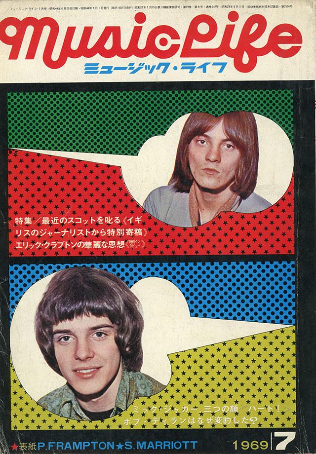 1969年07月号