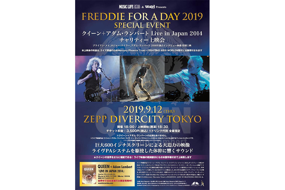 『クイーン+アダム・ランバート Live in Japan 2014 チャリティー上映会』 が9/12に開催決定!