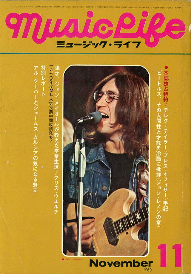 1969年11月号