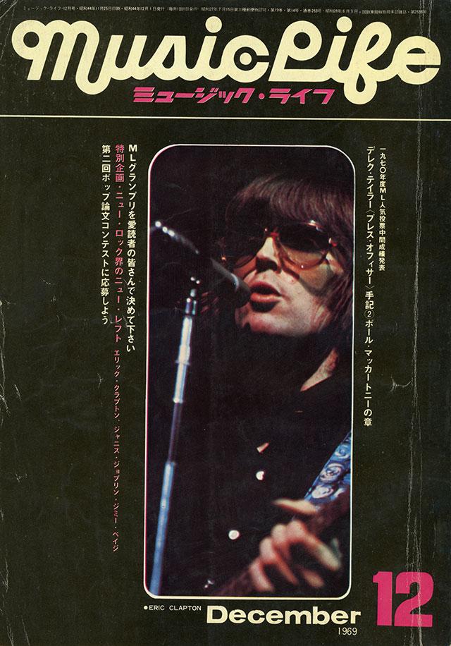 1969年12月号
