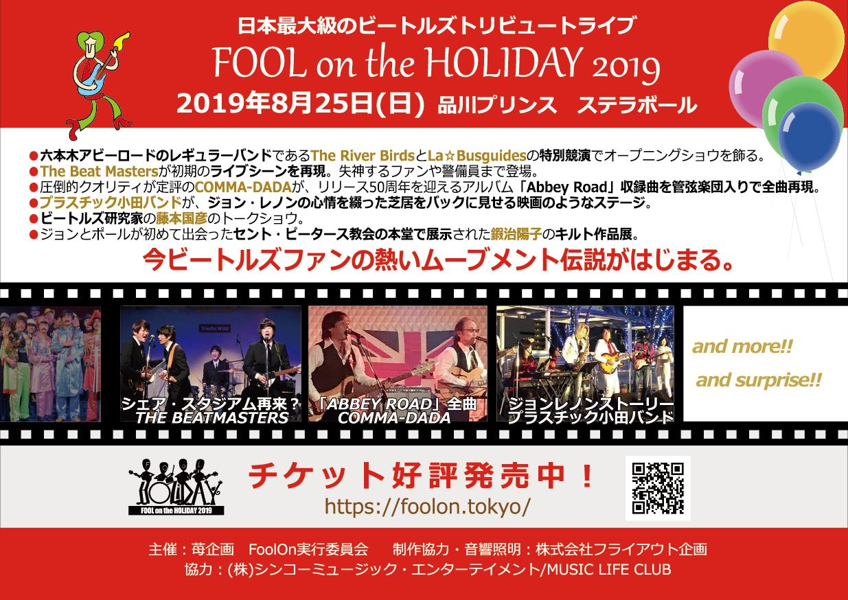 ビートルズ・ファンが集う、ファンのためのお祭り「FOOL ON THE HOLIDAY」が8/25に開催!