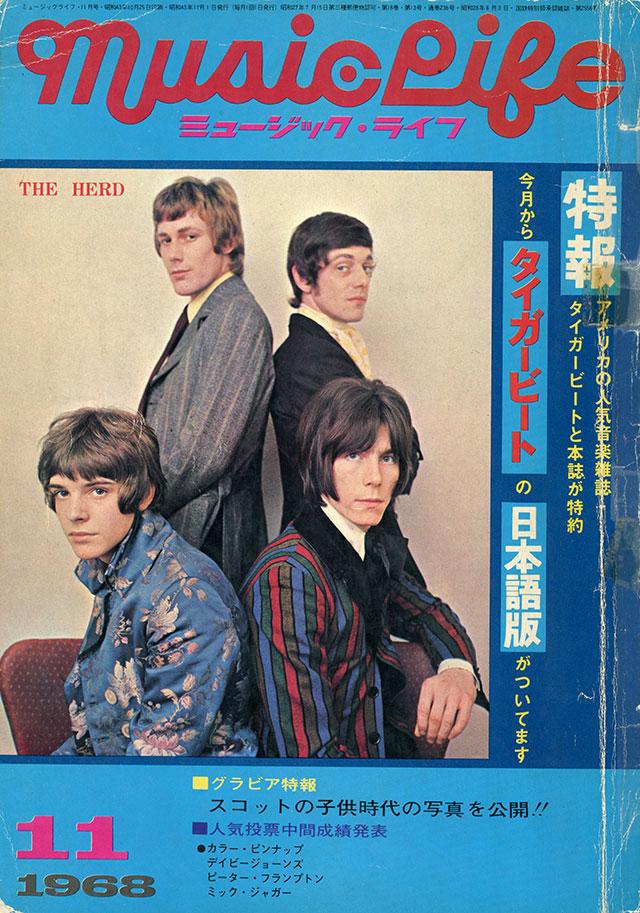 1968年11月号
