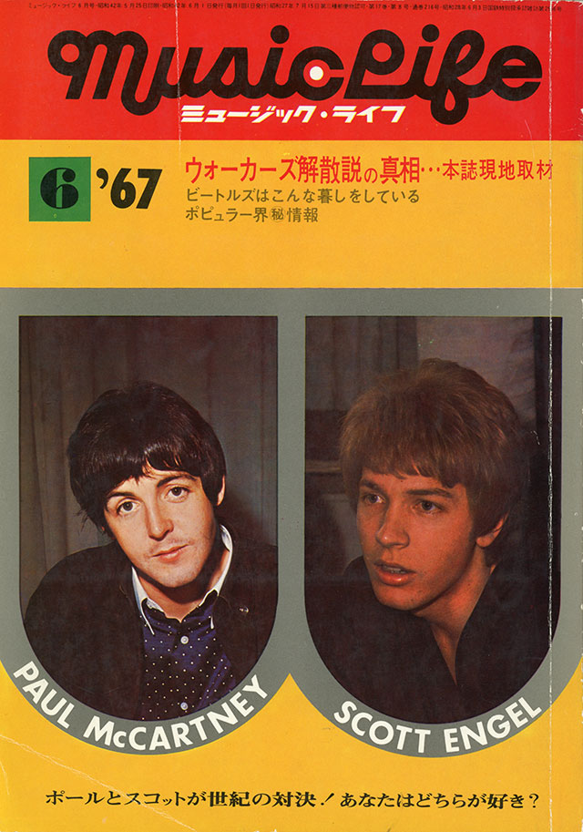 1967年06月号